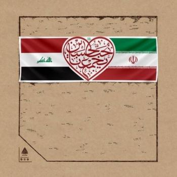 پرچم حب الحسین یجمعنا