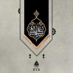 کتیبه امام هادی علیه السلام