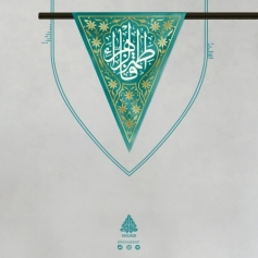 "پرچم عیدانه ""یا فاطمه الزهرا"""