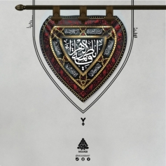 کتیبه القاب فاطمی