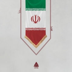 کتیبه خانگی طرح پرچم ایران