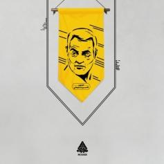 یادمان زرد سردار
