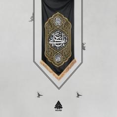کتیبه خانگی امام علی (ع)