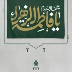 پرچم و کتیبه فاطمة الزهرا سبز