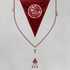 پرچم یا منتقم(طرح مثلثی)