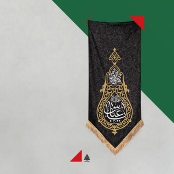 کتیبه یا عباس