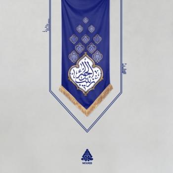 کتیبه حضرت زینب س