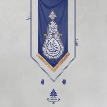 کتیبه حضرت عباس ع