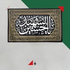 پرچم یا حسین الشهید
