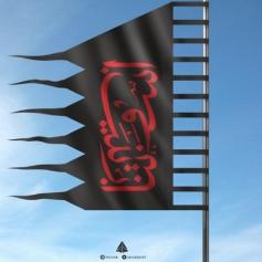 پرچم اسوه