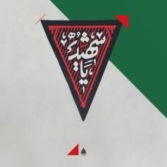 پرچم زیارت عاشورا