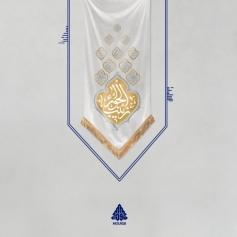 کتیبه خانگی حضرت زینب س