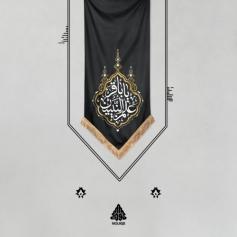 کتیبه امام محمد باقر ع
