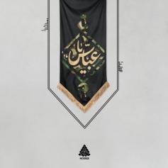 """کتیبه """"یا عباس"""""""