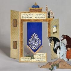 کتیبه خانگی علی ولی الله آبی