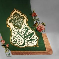 کتیبه خانگی حضرت رسول (ص)