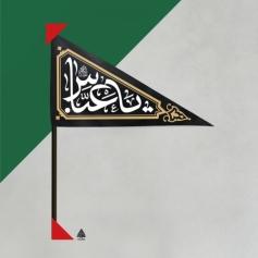 """پرچم مثلثی دو رو """"یا عباس ع"""""""