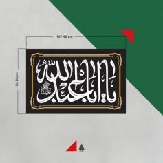 پرچم یا اباعبدالله