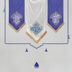 مجموعه کتیبه امام رضا (ع)