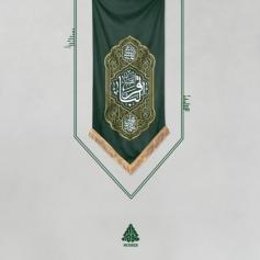 کتیبه امام محمد باقر (ع)