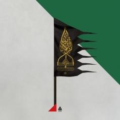 پرچم «نَراهُ قَریبا»