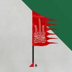 پرچم قیام