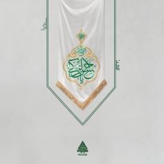 کتیبه خانگی امام حسن عسکری ع