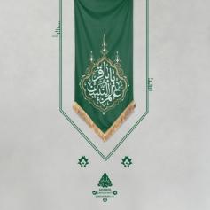 کتیبه خانگی امام محمد باقر ع